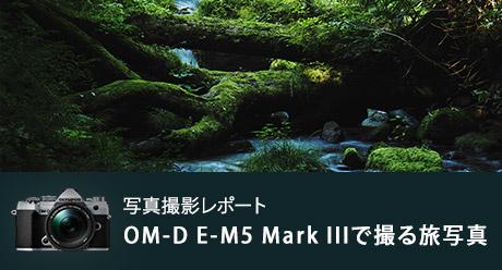 OM-D E-M5 Mark IIIで撮る旅写真