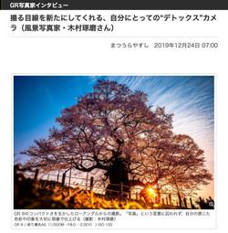 """GR写真家インタビュー  撮る目線を新たにしてくれる、自分にとっての""""デトックス""""カメラ"""