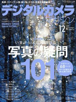 デジタルカメラマガジン2019年12月号