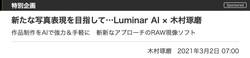 新たな写真表現を目指して…Luminar AI × 木村琢磨