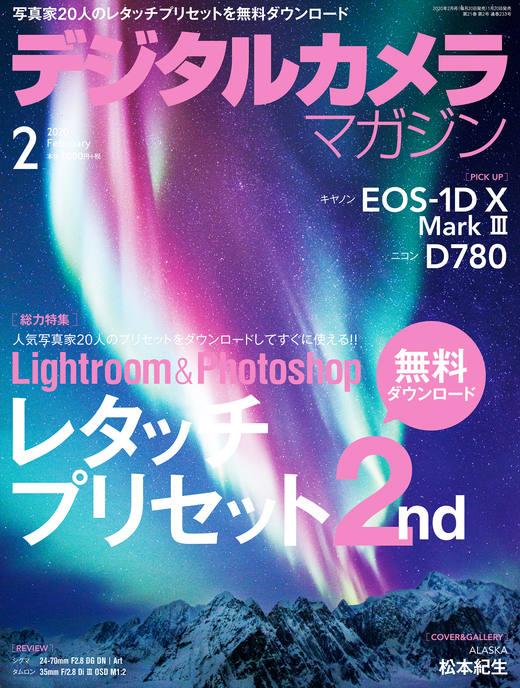 デジタルカメラマガジン2020年2月号