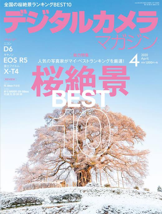 デジタルカメラマガジン2020年4月号