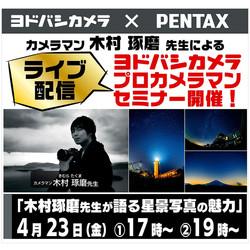 星景写真の魅力をプロ写真家の木村 琢磨先生が語る!
