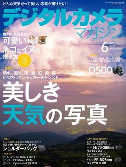 デジタルカメラマガジン2016年6月号