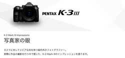 K-3 Mark III Impressions 写真家の眼