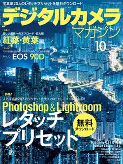 デジタルカメラマガジン2019年10月号