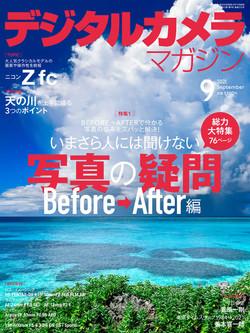 デジタルカメラマガジン2021年9月号