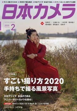 日本カメラ2020年2月号