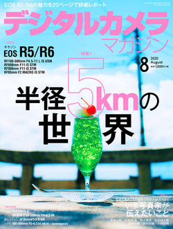 デジタルカメラマガジン2020年8月号