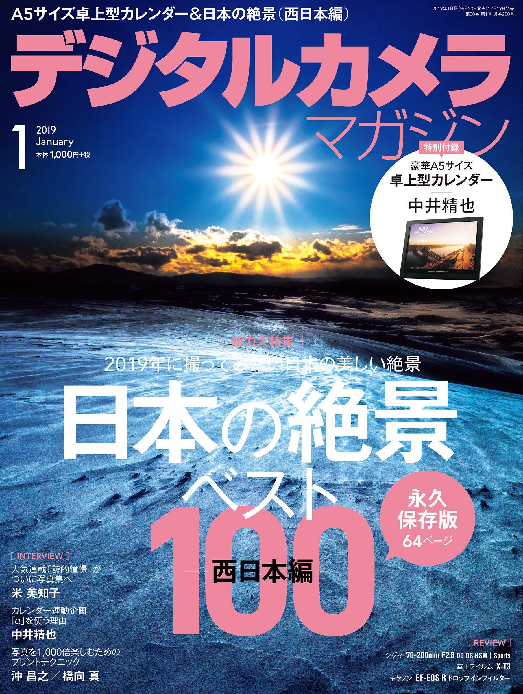 デジタルカメラマガジン2019年1月号(表紙撮影)