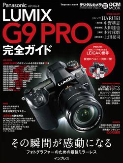 パナソニック LUMIX G9 PRO 完全ガイド