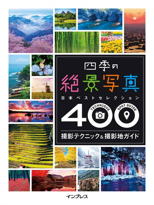 四季の絶景写真 日本ベストセレクション