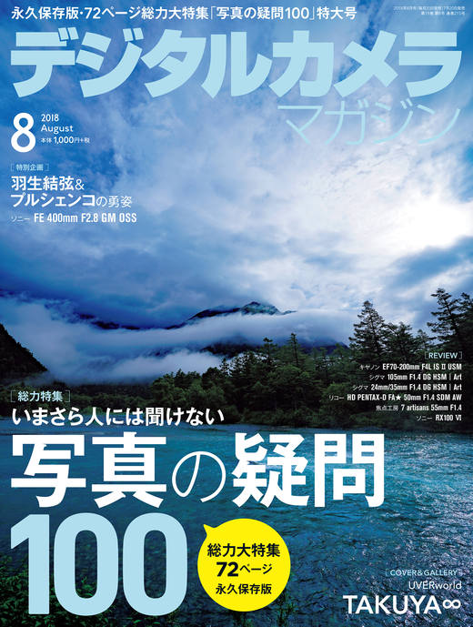 デジタルカメラマガジン2018年8月号
