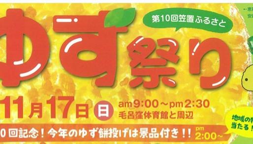 【イベント】第10回笠置ふるさとゆず祭り