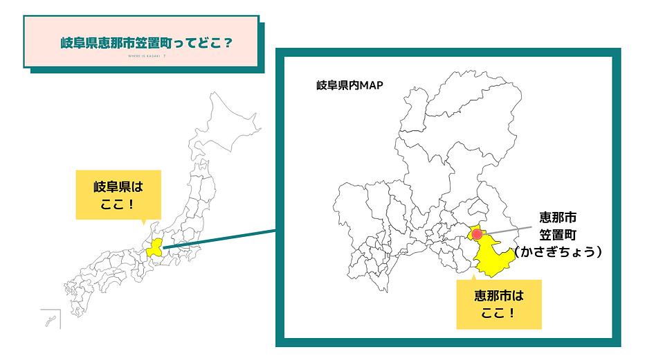 岐阜県 (1).png