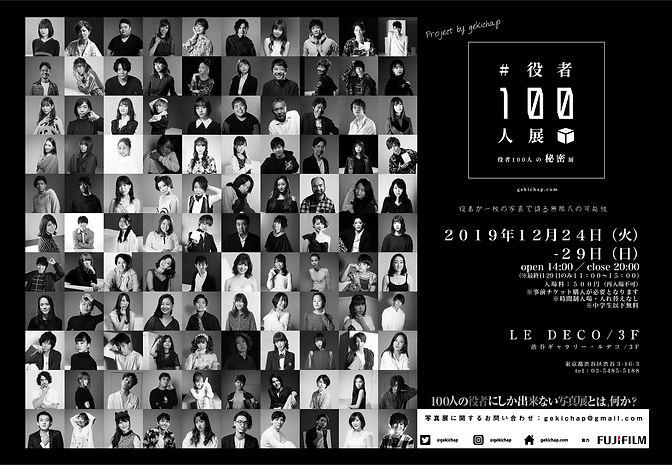 100人展[WEB公開用ビジュアル].jpg