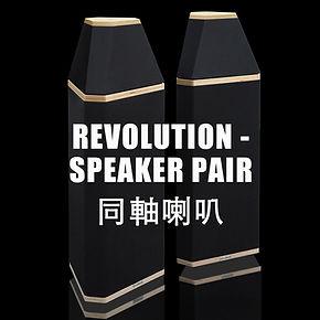REVOLUTION - SPEAKER PAIR .jpg