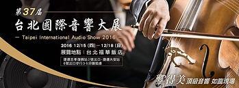 第37屆台北國際音響大展-1024x379.jpg