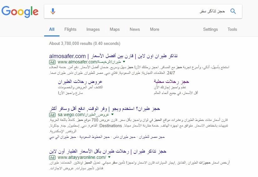 التسويق الرقمي عبر إعلانات جوجل في البحث