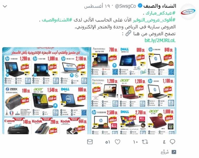 التسويق الرقمي عبر إعلانات تويتر
