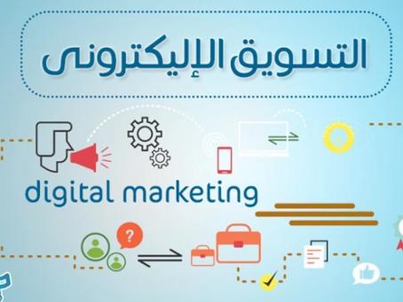 التسويق الإلكتروني وكيف تصل للفئة المستهدفة من الجمهور في الانترنت