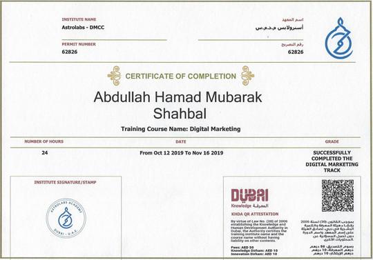 شهادة اعتماد في التسويق الرقمي