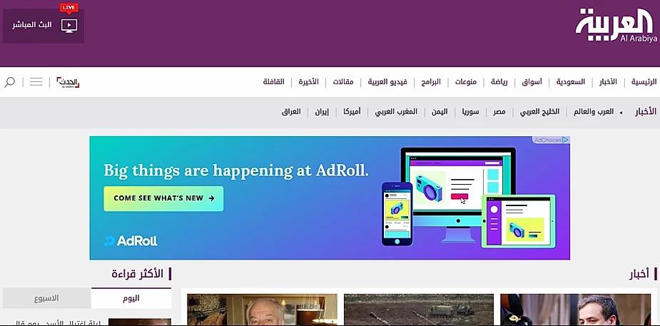 التسويق الرقمي عبر إعلانات شبكة العرض