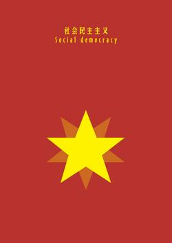 Social demarcrocy