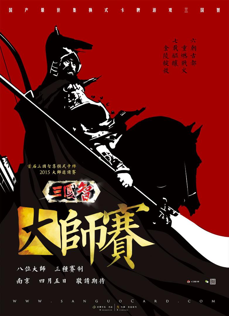 大师赛Poster.jpg