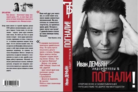ПОГНАЛИ! Иван Демьян выпустил книгу! Подробности в посте!