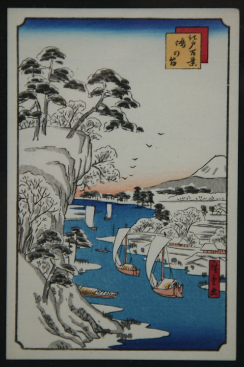 Utagawa Hiroshige (1797-1858) 'Inume Pass in Kai Province after Snow'