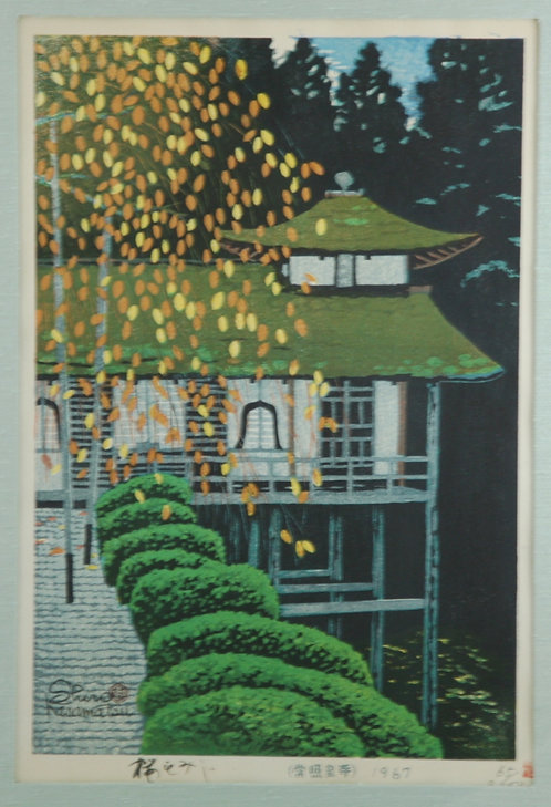 Kasamatsu Shiro (1898-1991) 'Cherry Tree in Autumn Colors at Joshoko Temple'