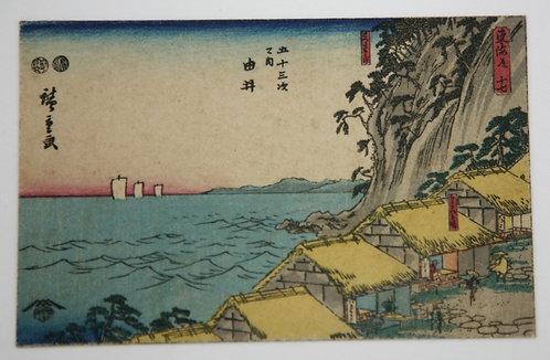 Utagawa Hiroshige (1797-1858)   Yui: Satta Pass and Kurasawa Station, #17