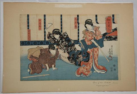 Kunisada (Toyokuni III), Utagawa (1786 - 1864) 'Kagamiyama' or 'Mirror Mountain'