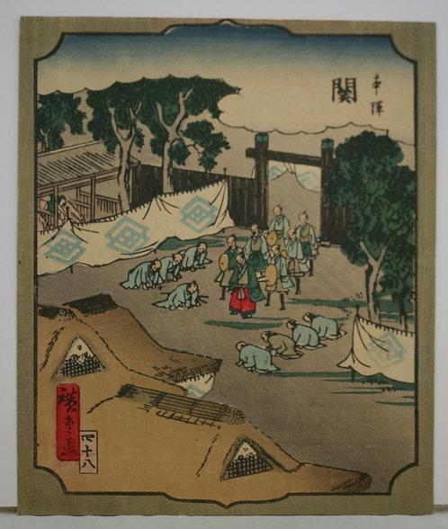 Utagawa Hiroshige II (1826-1869) Tokaido Road Series, No. 48, Seki