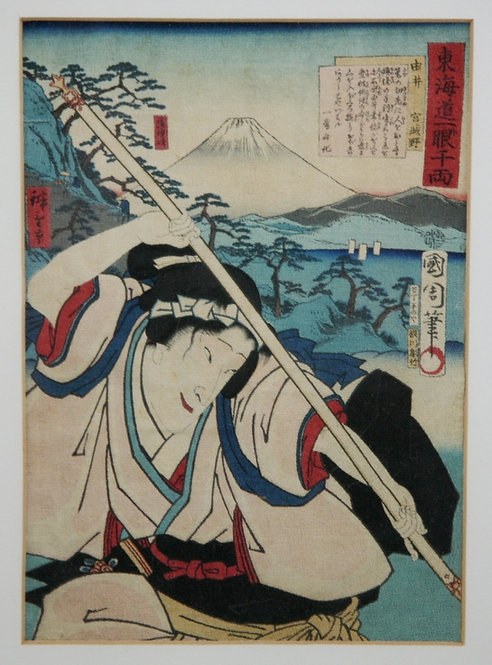 Kunichika, Toyohara (1835-1900) and Hiroshige, Utagawa (1797-1858)  'Miyagi'