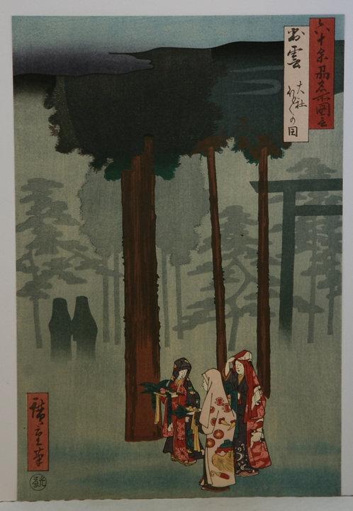 Utagawa (Ando) Hiroshige (1797-1858) 'Taisha: Misty Morning'