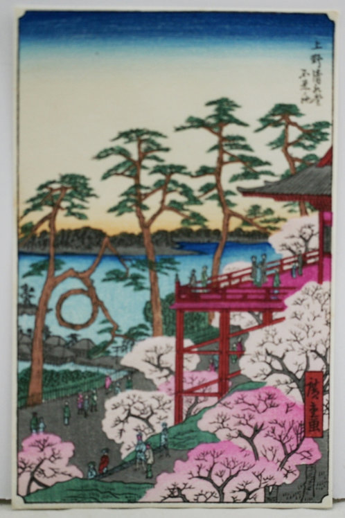 Utagawa Hiroshige ( 1797-1858) 'Kiyomizu Hall and Shinobazu Pond at Ueno'