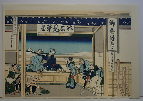 Katsushika Hokusai (1760-1849) 'Yoshida on the Tokaido Road'