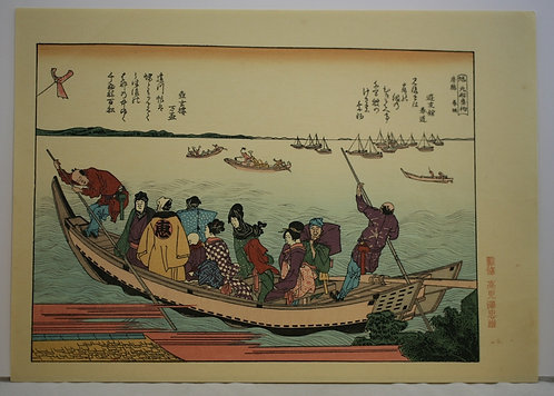 Katsushika Hokusai (1760-1849) 'The First Ferry on New Year's Morning'