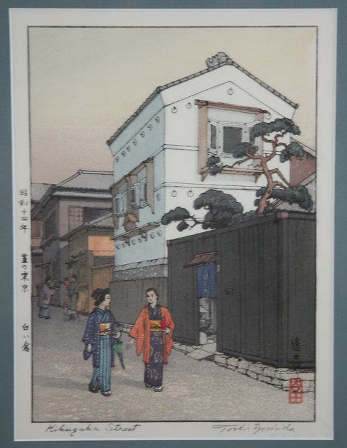 Toshi Yoshida (1911-1995) 'Kikuzaka Street'