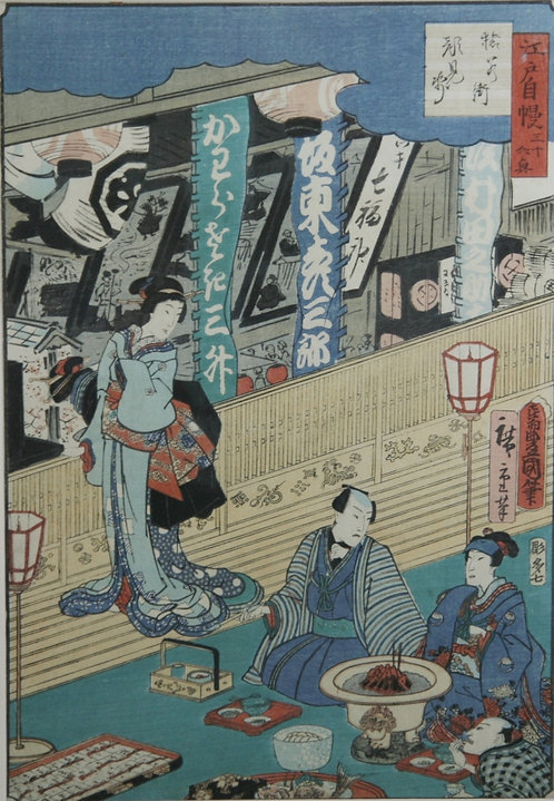 Utagawa Kunisada (1786-1865) & Utagawa Hiroshige II (1829-1869) 'Saruwakamach'i