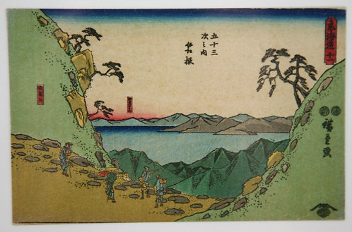 Utagawa Hiroshige (1797-1858)   Hakone: The Sea at Izu, by the Mountains #11