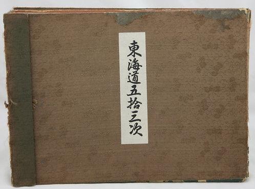 Utagawa (Ando) Hiroshige (1797-1858) Book/Folio: Fifty-three Stations Of Tokaido
