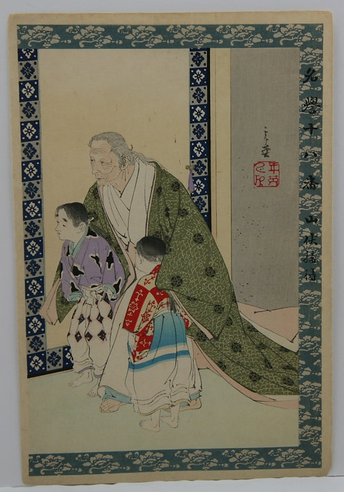 Toshihide Migita (1863-1925) 'Eighteen Honorable Men & Deeds'