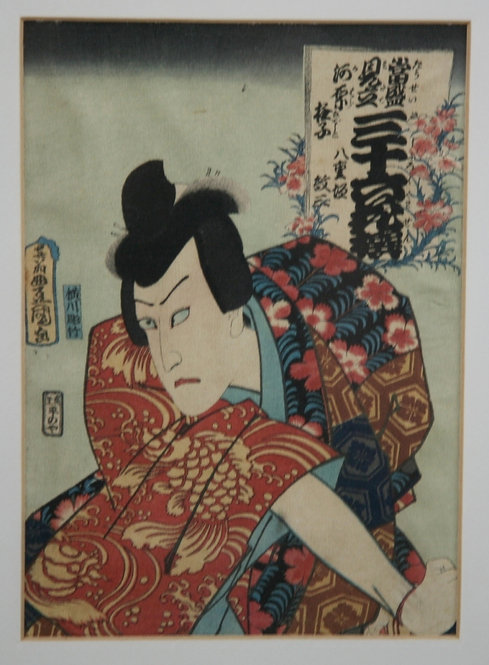 Kunisada, Utagawa (1786-1865) 'Wild Chrysanthemum of the Dry Riverbed'