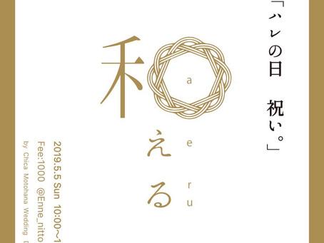和える-aeru- Vo.1