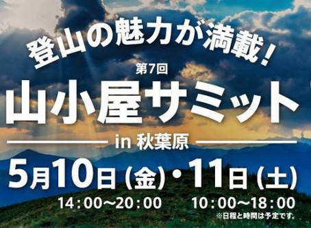 第7回 山小屋サミット@秋葉原(5/10-11)