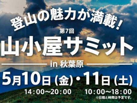 第7回 山小屋サミット@秋葉原(5/10-11) →終了しました
