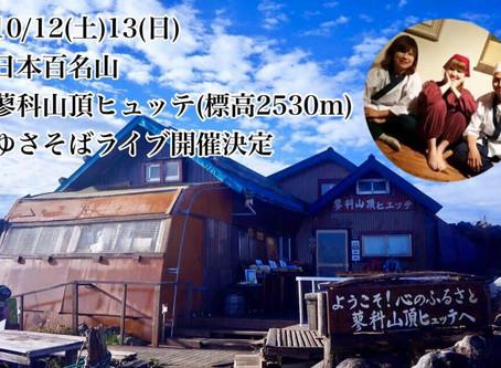 バイオリンと蕎麦の夕べ(10/12&10/13)